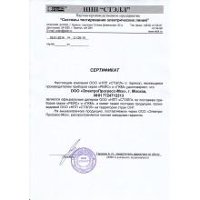 """ГК """"ЭлектроПрогресс"""" официальный Дилер «НПП СТЭЛЛ»"""