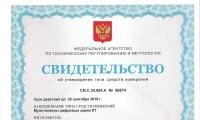 Мультиметры СЕМ включены в ГосРеестр СИ РФ.