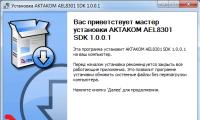 Новинка! Актаком AEL-8301 SDK Base Базовый комплект средств разработки ПО
