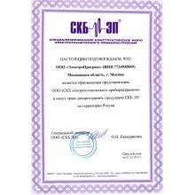 """Официальный представитель ООО """"СКБ электротехнического приборостроения"""""""