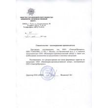"""Представитель ООО """"ИПЦ"""""""