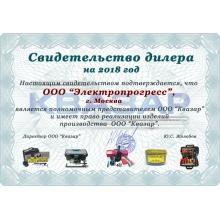 "Официальный Дилер ООО ""КВАЗАР"""