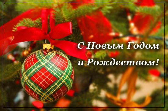 С наступающими рождеством и новым годом