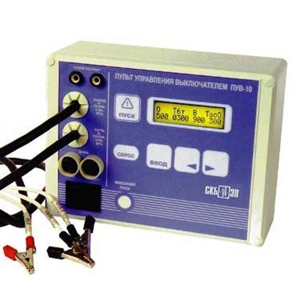 ПУВ-10 пульт управления высоковольтным выключателем