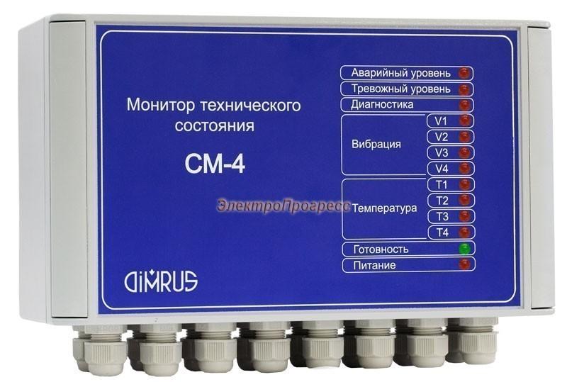 СМ-4 – система мониторинга технического состояния электродвигателей и механизмов