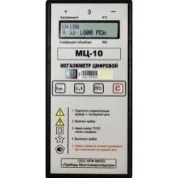 МЦ-10 — мегаомметр цифровой