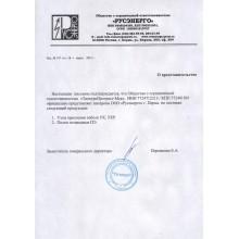 """Официальный представитель ООО """"Русэнерго"""" (узлы крепления, полки эстакадные)"""
