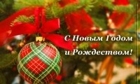 Дорогие партнеры! С Новым Годом и Рождеством!