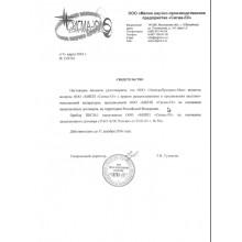 """Официальный Дилер ООО """"МНПП """"Сигма-О"""""""