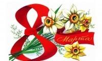 Коллектив Группы Компаний ЭлектроПрогресс Поздравляет Лучшую Половину с 8 Марта