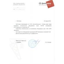 Официальный Дилер НПП Динамика