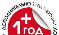 Акция на газоанализаторы Testo 320, Testo 330i/-1 LL/-2 LL - увеличенная гарантия!