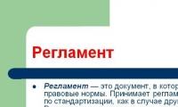 Технический регламент Евразийского экономического союза