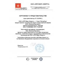 Сертификат Марс-Энерго