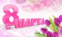Коллектив Группы Компаний ЭлектроПрогресс Поздравляет Лучшую Половину с 8 Марта!
