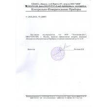 """Официальный Дилер """"Контрольно-Измерительные Приборы"""""""