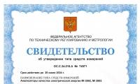 Metrel MI 2892 повторно внесены в Государственный реестр СИ