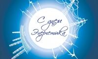 Поздравляем с Днем Энергетики!