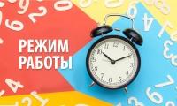 Режим работы с 30 марта по 30 апреля 2020 года