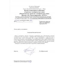 """Филиал АО """"Горэлектросеть""""""""РГЭС"""""""