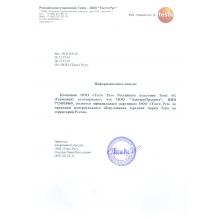 """Официальный диллер ООО """"Тэсто Рус"""" (торговая марка testo)"""