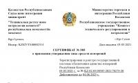 Вольтамперфазометр ВФМ-3, Микроомметр ИКС-30А и СМР-1 внесены в Госреестр СИ Казахстана