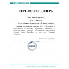 """Сертификат Дилера торговой марки """"StreamLux"""""""