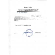 """Официальный Дилер ООО """"Упк-Прибор"""""""