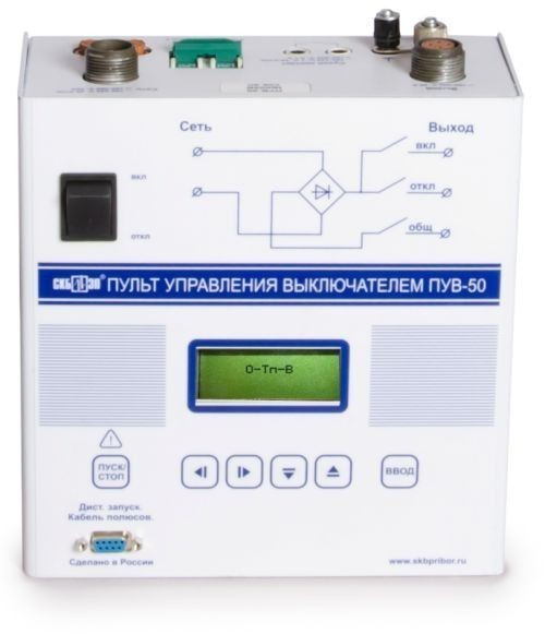 ПУВ-50 пульт управления высоковольтным выключателем