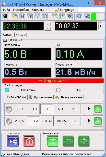 APM Aktakom Power Manager — программное обеспечение управления источником питания