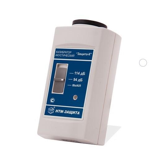 ЗАЩИТА-К — калибратор акустический для калибровки и тестовой проверки работы шумомера