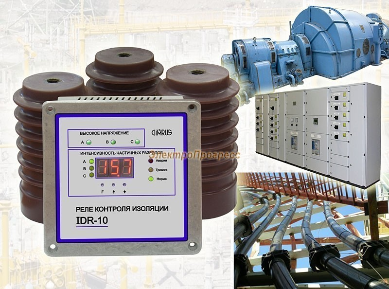 IDR-10 - реле контроля состояния изоляции КРУ, генераторов, высоковольтных электродвигателей и кабельных линий