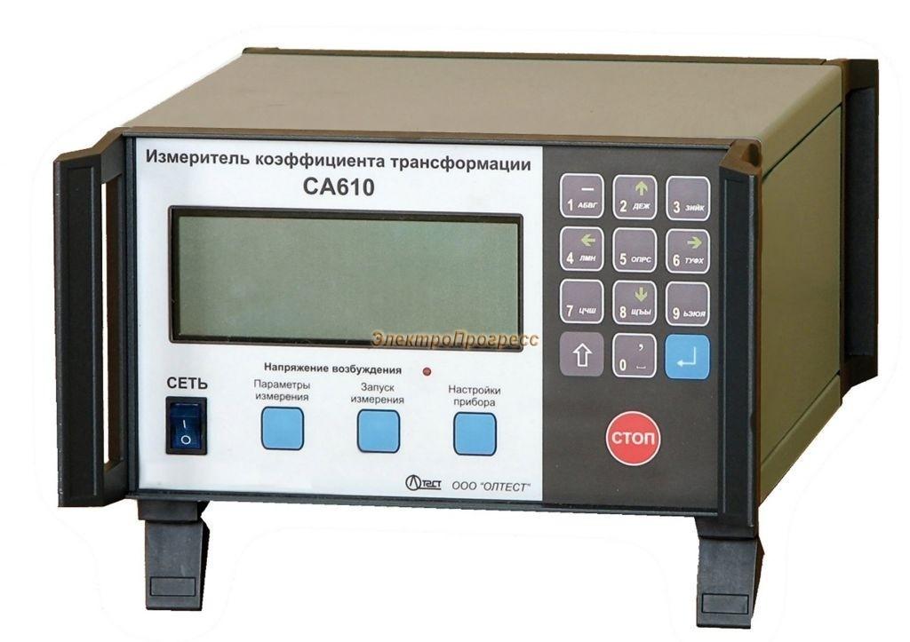 СА610 - измеритель коэффициента трансформации