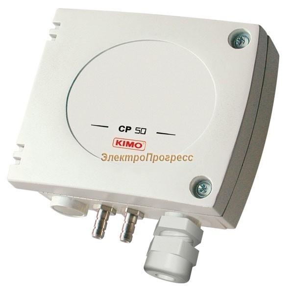 Датчики дифференциального давления с настраиваемым диапазоном измерения СР 50