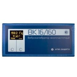 ВК 16/160 — виброкалибратор многочастотный